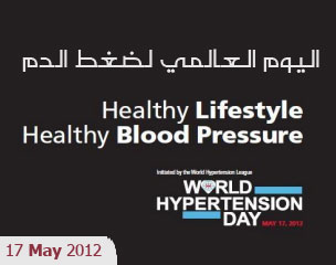 اليوم العالمي لمرض الضغط بمركز whd1.jpg