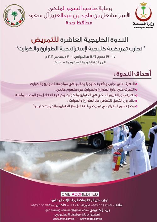 بـرعاية الأمير مشعــل (الندوة الخليجية MOH5.jpg