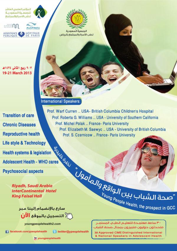 """مؤتمر الشباب """"الواقع والمأمول"""" الرياض Poster-Young-People-Health-Conference.jpg"""