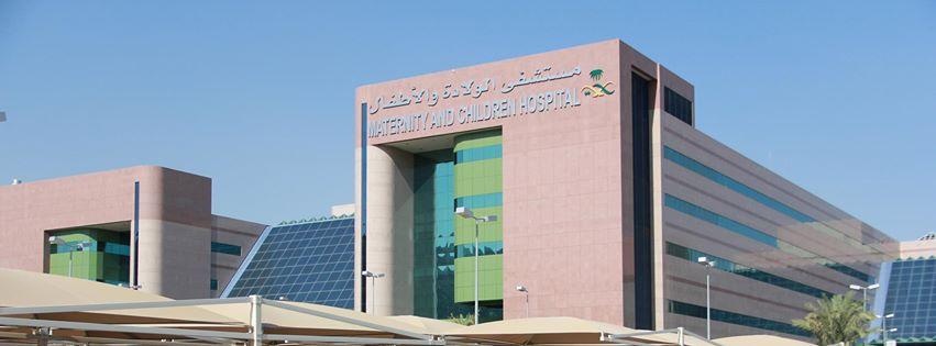 مستشفى الولادة بمكة