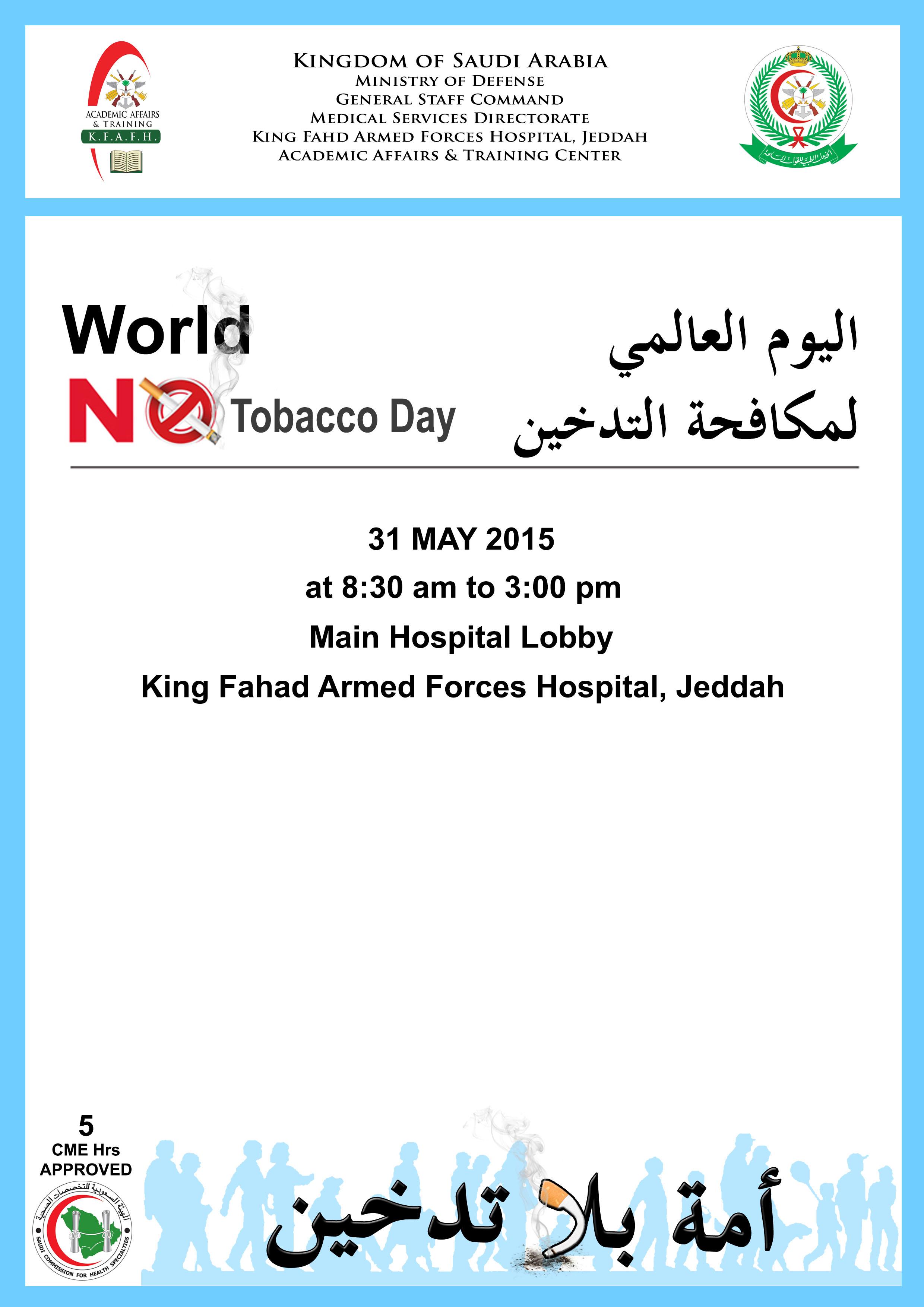 اليوم العالمي لمكافحة التدخين ٥ ساعات معتمدة مجلة نبض